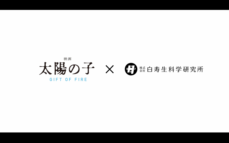 白寿生科学研究所×「映画 太陽の子」コラボキャンペーン大決定!