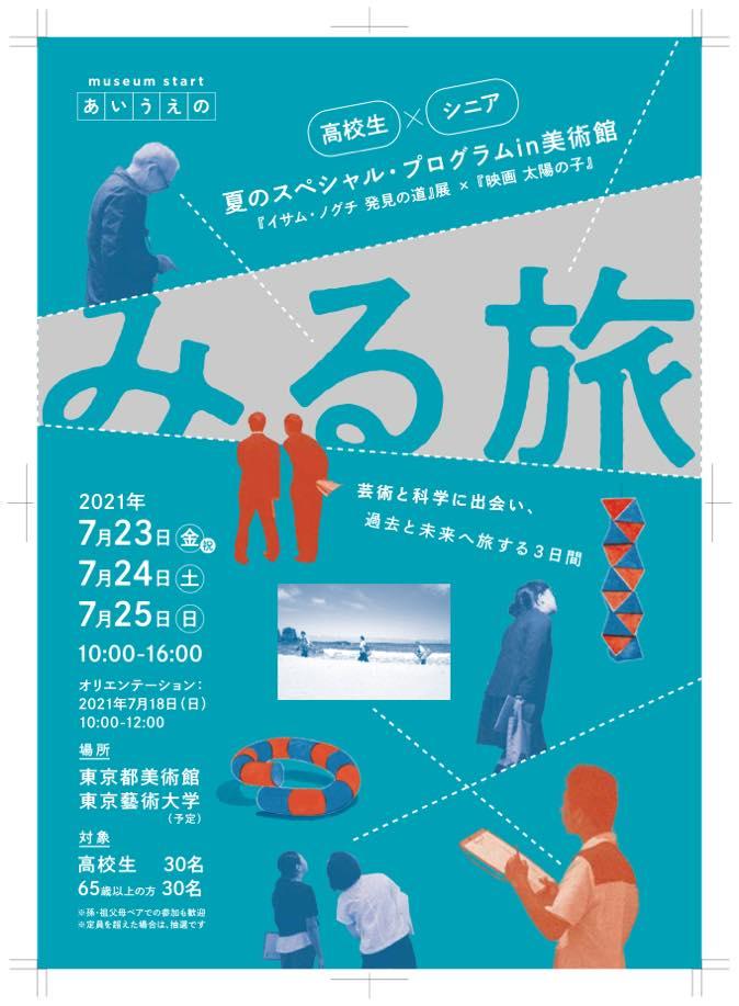 夏のスペシャルプログラム「みる旅」in東京都美術館 ワークショップ開催!